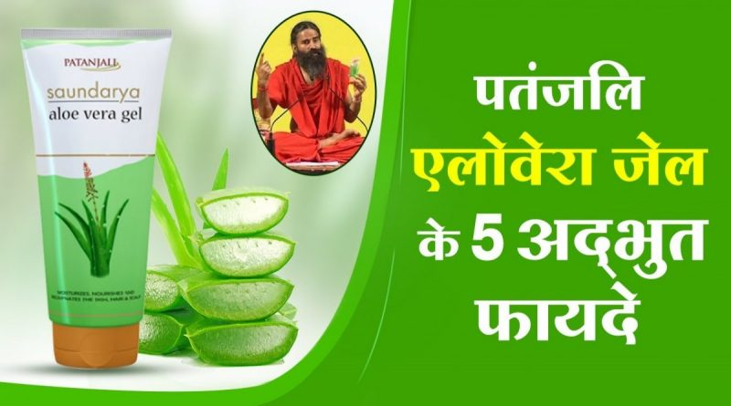 patanjali-aloe-vera-gel-benefits
